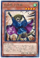 Yosenju Sabu RIRA-JP009 Rare
