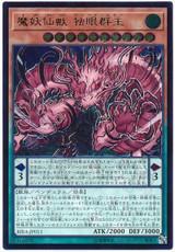 Mayosenju Hitot RIRA-JP011 Ultimate Rare