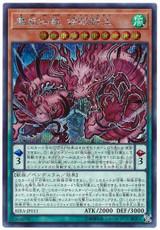 Mayosenju Hitot RIRA-JP011 Secret Rare