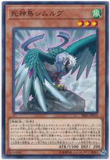 Simorgh, Bird of Calamity RIRA-JP019 Common
