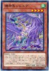 Simorgh, Bird of Protection RIRA-JP020 Common