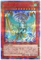 Simorgh, Lord of the Storm RIRA-JP021 20th Secret Rare