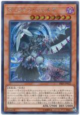 Simorgh of Darkness RIRA-JP022 Secret Rare