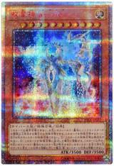 Avida, Rebuilder of Worlds RIRA-JP027 20th Secret Rare