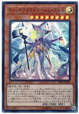Witchcrafter Golem Aruru RIRA-JP028 Super Rare