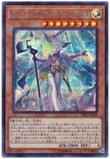 Witchcrafter Golem Aruru RIRA-JP028 Secret Rare