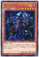 Tlakalel, His Malevolent Majesty RIRA-JP032 Rare