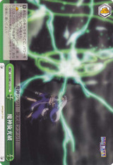Magic God Optical Flash DD/WE12-15 C