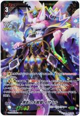Holy Great Sage of Black Shadows, Isabelle V-EB10/SSR01 SSR