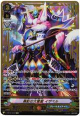 Holy Great Sage of Black Shadows, Isabelle V-EB10/SV02 SVR