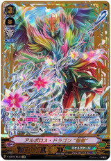 Arboros Dragon, Sephirot V-EB10/SV03 SVR