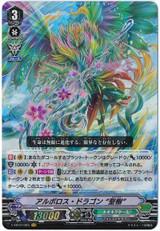 Arboros Dragon, Sephirot V-EB10/003 VR