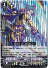 Little Battler, Tron V-EB10/005 RRR