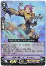 Hard-working Knight, Arienohl V-EB10/011 RR