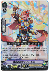 Knight of Strong Influence, Cunedagius V-EB10/012 RR