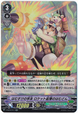 Hammsuke's Rival, Rocket Pencil Hammdon V-EB10/014 RR
