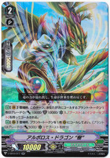 Arboros Dragon, Timber V-EB10/017 RR