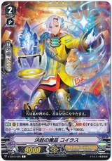 Sorcery Crystal of Uprising, Coiras V-EB10/035 C