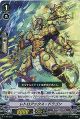 Retroaxe Dragon V-PR/0251 PR