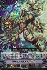 Retroaxe Dragon V-PR/0251 PR Foil