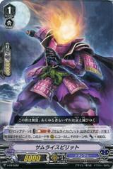 Samurai Spirit V-PR/0252 PR