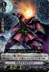 Samurai Spirit V-PR/0252 PR Foil