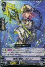Battle Siren, Parthenia V-PR/0254 PR