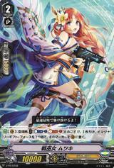Battle Maiden, Mutsuki V-PR/0258 PR