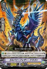 Calvary Feather Dragon V-PR/0277 PR