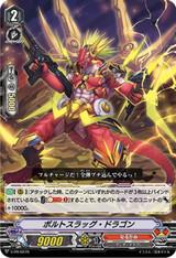Bolt Slug Dragon V-PR/0279 PR
