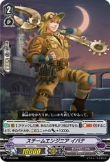 Steam Engineer, Ibate V-PR/0280 PR