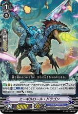 Aegil-roll Dragon V-PR/0286 PR