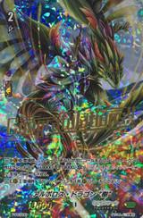 Arboros Dragon, Timber V-PR/0293 PR