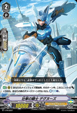 Knight of Grand Scheme, Degnuz V-PR/0297 PR