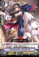 Battle Sister, Cassata V-PR/0298 PR