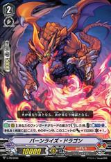 Burnrise Dragon V-PR/0299 PR