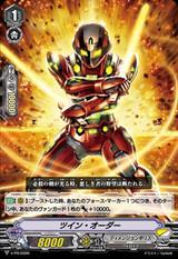 Twin Order V-PR/0300 PR