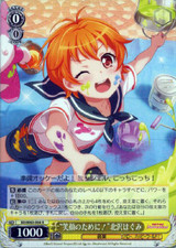 For a Smile! Hagumi Kitazawa BD/W63-004 R