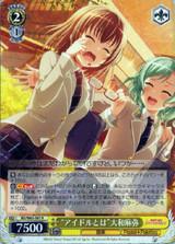 What is an Idol Maya Yamato BD/W63-007 R