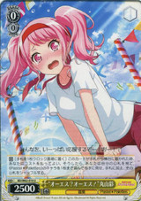 Heave Ho? Heave Ho! Aya Maruyama BD/W63-010 U