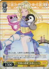 Tryst's Smile Kokoro Tsurumaki BD/W63-015 C