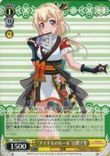 Rules of an Idol Chisato Shirasagi BD/W63-018 C