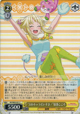 I Love Fluffy Characters! Kokoro Tsurumaki BD/W63-021 C