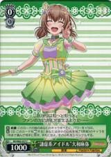 Humble Idol Maya Yamato BD/W63-037 C
