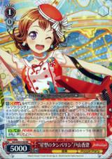Star-Shaped Tambourine Kasumi Toyama BD/W63-050 RR