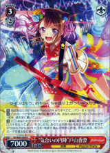 Cheering Circle Kasumi Yoyama BD/W63-054 R