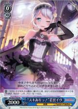 Love Ya! Eve Wakamiya BD/W63-P06 PR