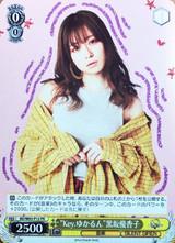 Key. Yukarin Yukako Kurosaka BD/W63-P12 PR