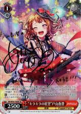 Kasumi Toyama, Shiny Starry Sky BD/W54-T80SP SP