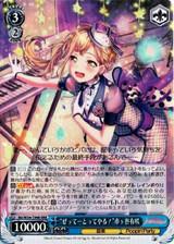 Arisa Ichigaya, I Will Definitely Make it Work BD/W54-T94R RRR